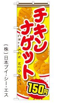 【チキンナゲット 150円】ファーストフードのぼり旗