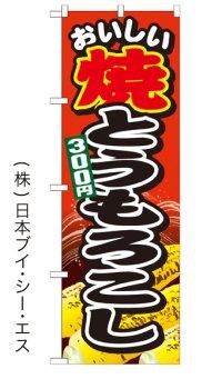 【焼とうもろこし 300円】ファーストフードのぼり旗