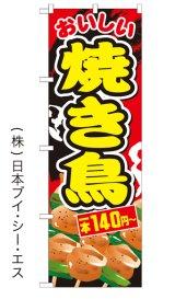 【おいしい焼き鳥 一本140円〜】ファーストフードのぼり旗