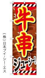 【牛串】ファーストフードのぼり旗