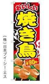 【おいしい焼き鳥 一本90円〜】ファーストフードのぼり旗