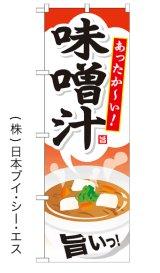 【味噌汁】ファーストフードのぼり旗