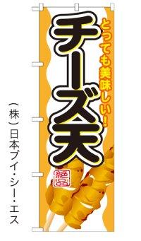 【チーズ天】ファーストフードのぼり旗