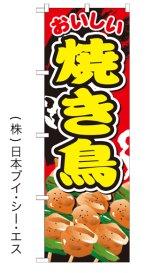 【おいしい焼き鳥】ファーストフードのぼり旗