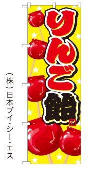 【りんご飴】ファーストフードのぼり旗