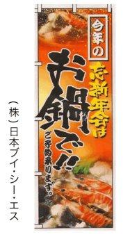 【今年の忘新年会はお鍋で】(在庫限り限定品)