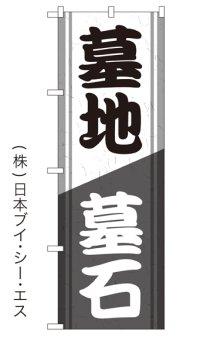 【墓地 墓石】特価のぼり旗