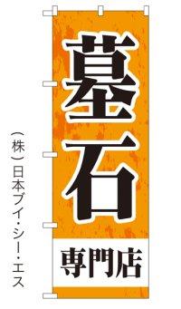 【墓石専門店】特価のぼり旗