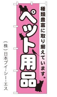 【ペット用品】特価のぼり旗