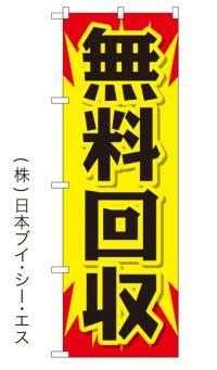 【無料回収】特価のぼり旗