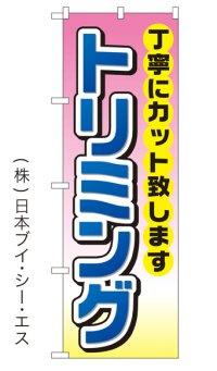 【トリミング】特価のぼり旗