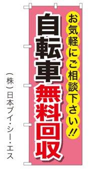 【自転車無料回収】特価のぼり旗