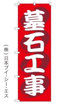 【墓石工事】特価のぼり旗