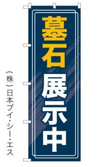 【墓石展示中】特価のぼり旗