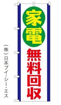 【家電無料回収】特価のぼり旗