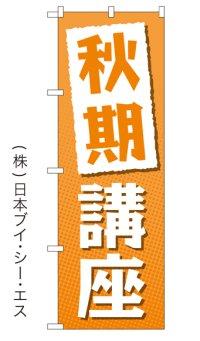 【秋期講座】特価のぼり旗