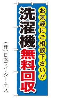 【洗濯機無料回収】特価のぼり旗