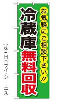 【冷蔵庫無料回収】特価のぼり旗