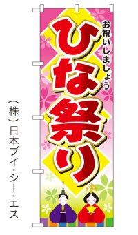 【ひな祭り】特価のぼり旗