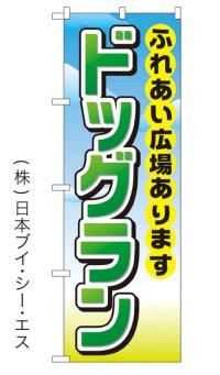 【ドッグラン】特価のぼり旗