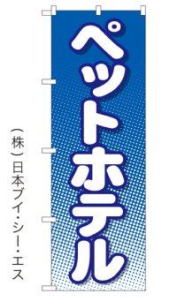 【ペットホテル】特価のぼり旗