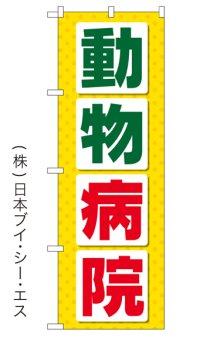 【動物病院】特価のぼり旗