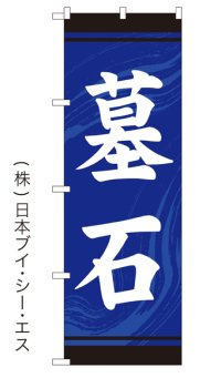 【墓石】特価のぼり旗