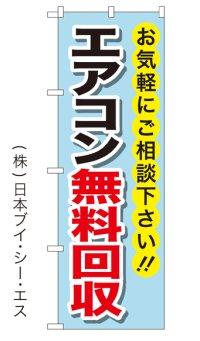 【エアコン無料回収】特価のぼり旗