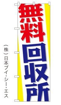 【無料回収所】特価のぼり旗