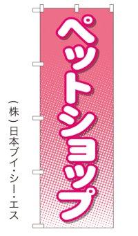 【ペットショップ】特価のぼり旗