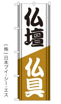【仏壇 仏具】特価のぼり旗