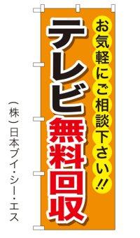 【テレビ無料回収】特価のぼり旗