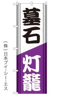 【墓石 灯籠】特価のぼり旗