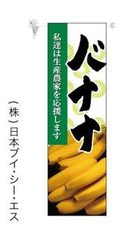 【私達は生産農家を応援します バナナ】遮光両面フラッグ(受注生産品)