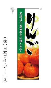 【私達は生産農家を応援します りんご】遮光両面フラッグ(受注生産品)