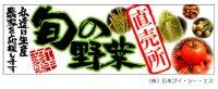 【私達は生産農家を応援します 旬の野菜】パネル(受注生産品)