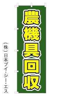 【農機具回収】オススメのぼり旗