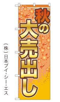 【秋の大売出し】大売出しのぼり旗