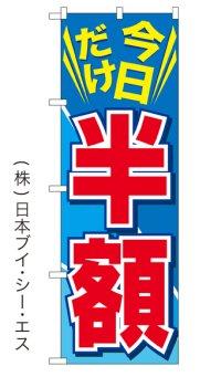 【今日だけ半額】大売出しのぼり旗