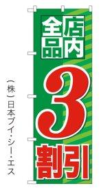 【店内全品3割引】大売出しのぼり旗