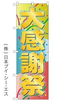 【大感謝祭】大売出しのぼり旗