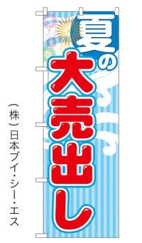 【夏の大売出し】大売出しのぼり旗