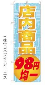 【店内商品98円均一】大売出しのぼり旗