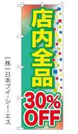【店内全品30%OFF】大売出しのぼり旗