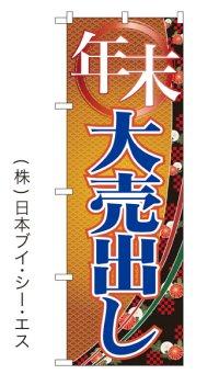 【年末大売出し】大売出しのぼり旗