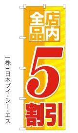 【店内全品5割引】大売出しのぼり旗
