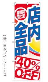【期間限定店内全品40%OFF】大売出しのぼり旗