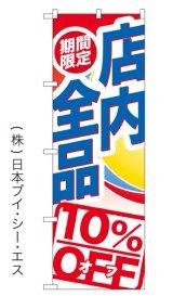 【期間限定店内全品10%OFF】大売出しのぼり旗