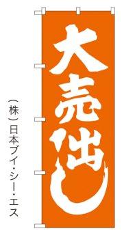 【大売出し/オレンジ】大売出しのぼり旗