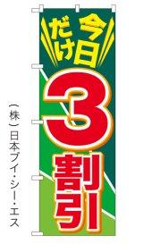 【今日だけ3割引】大売出しのぼり旗